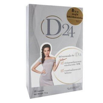 D24 ดีทเวนตี้โฟร์ ผลิตภัณฑ์ลดน้ำหนัก ดักจับไขมัน By ญาญ่า หญิง ( 1 กล่อง x 20 เม็ด)