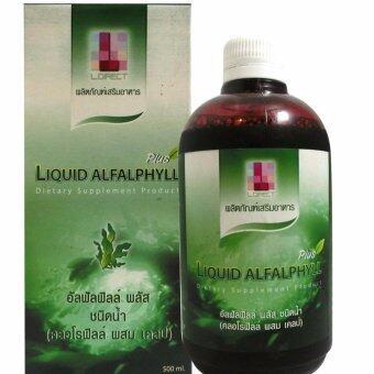 Liquid Alfalphyll Plus ชนิดน้ำ (คลอโรฟิลล์ ผสม เคลป์) 500 ml. 1ขวด แถมฟรี Healtway Colostrum นมอัดเม็ดเพิ่มความสูง แบบเคี้ยว 50 เม็ด มูลค่า 750 บาท