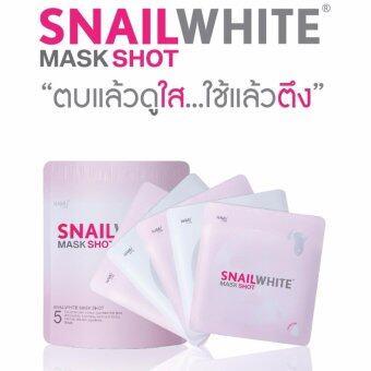Snail White Mask Shot แผ่นมาส์กบำรุงผิวหน้าเพื่อฟื้นฟูผิวแบบเร่งด่วน ของแท้ 100% ขนาด 5 ชิ้นต่อ 1 แพค