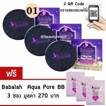Babalah แป้งบาบาร่า สูตรใหม่ Oil Control UV Magic 2 Way Cake Magic Powder SPF20 (เบอร์ * 01 -ผิวขาวเหลือง ) ** (3 ตลับ )** แถมฟรี AQUA PORE BB 3 ซอง