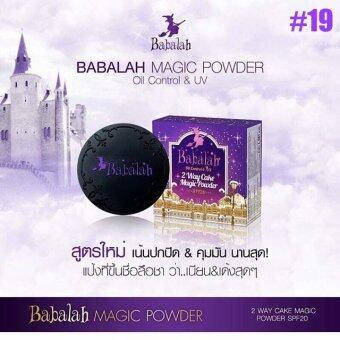 (No.19-ผิวขาวอมชมพู/1ตลับ) Babalah แป้งบาบาร่า สูตรควบคุมความมัน แพคเกจใหม่ 2 way cake powder