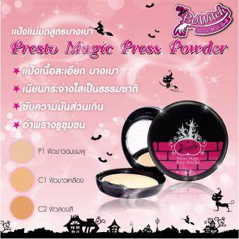 Harga PRESTO MAGIC PRESS POWDER P1