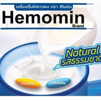 โปรตีนไข่ขาวผง ฮีโมมิน ธรรมชาติ