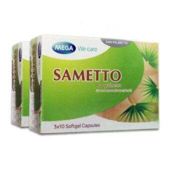 Mega We Care Sametto บรรเทาอาการต่อมลูกหมากโต (30 แคปซูล) x 2 กล่อง