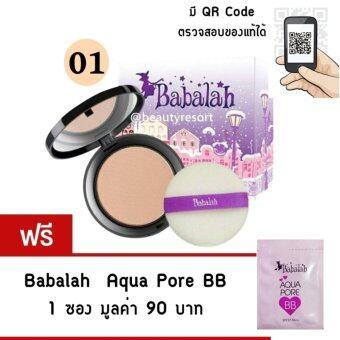 Babalah แบบเก่า บาบาลา 2Way Cake แป้งเค็ก แป้งพัฟทูเวย์ #เบอร์ 01 ผิวขาว ***( 1 ตลับ )แถมฟรี Babalah บาบาร่า Aqua Pore BB SPF37 PA+++ (3 กรัม) 1 ซอง