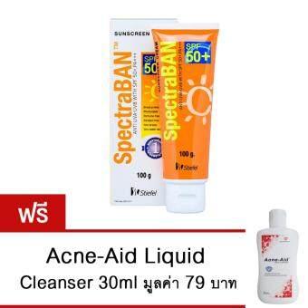 SpectraBan Anti UVA-UVB Sunscreen Cream SPF50+ PA+++ 100g แถมฟรี Acne-Aid Liquid Cleanser 30ml มูลค่า 79 บาท