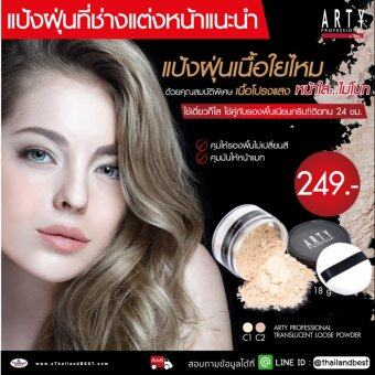 ARTY TRANSLUCENT LOOSE POWDER C1 ผิวขาว