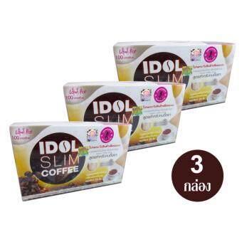 IDOL SLIM COFFEE ไอดอล สลิม คอฟฟี่ กาแฟลดน้ำหนัก สูตรสำหรับคนดื้อยา เร่งเผาพลาญไขมัน 3 กล่อง (10ซอง/กล่อง)
