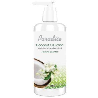 Paradise Coconut Oil Lotion โลชั่นบำรุงผิว น้ำมันมะพร้าว กลิ่นมะลิ 300ml