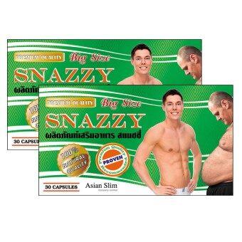 SNAZZY Big size (ผู้ชายรูปร่างใหญ่) สุดยอดอาหารเสริมลดน้ำหนัก ลดพุง หุ่นดี ไม่มีไขมัน คุณภาพพรีเมี่ยม 2 กล่อง(60 แคปซูล)