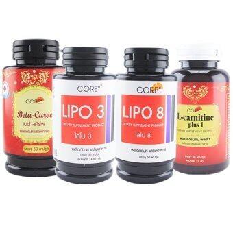 Core Betacurve + Lipo3 + Lipo8 + Lcarnitine กระปุกละ 50 แคปซูล