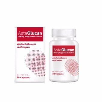 AstaGlucan ผลิตภัณฑ์เสริมอาหารแอสต้ากลูแคน บรรจุ 30 แคปซูล(1กล่อง)