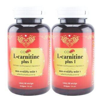 Core แอลคาร์นิทีน พลัส1 50 แคปซูล ( L-carnitine plus1 x 2 กระปุก)
