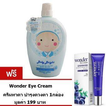 Baby Bright เจลอาบน้ำ ครีมอาบน้ำ โลชั่นอาบน้ำ คอลลาเจน นมแพะ 750ml+Wonder Eye Cream ครีมทาตา บำรุงดวงตา 1กล่อง