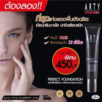 ARTY PROFESSIONAL PERFECT FOUNDATION C1 ผิวขาว