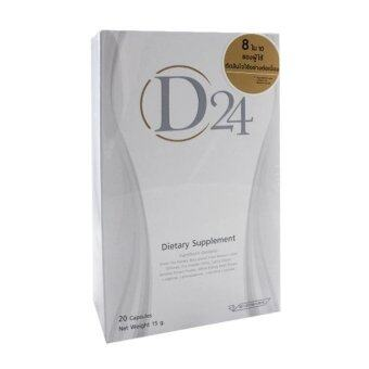 D24 ดีทเวนตี้โฟร์ ผลิตภัณฑ์เสริมอาหาร ดักจับ ขับออก ไขมันและแป้ง 1 กล่องบรรจุ 20 เม็ด