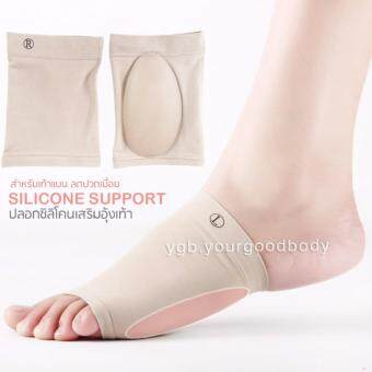 RENS ซิลิโคนเสริมอุ้งเท้า ปลอกผ้ารัดเท้า สำหรับเท้าแบน (สีเนื้อ) จำนวน 2 คู่ (4 ชิ้น)