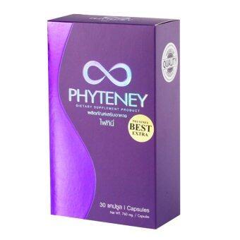 Phyteney Best Extra 30 แคปซูล สัดส่วนเล็กลง หุ่นเพรียว เฟริม กระชับ (1 กล่อง)