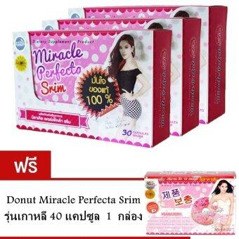 Donut ลดน้ำหนัก Miracle Perfecta Srim รุ่นไทย ( 30 cps.x 3 กล่อง ) แถมฟรี Donut Miracle Perfecta Srim รุ่นกาหลี ( 40 cps.x 1 กล่อง )