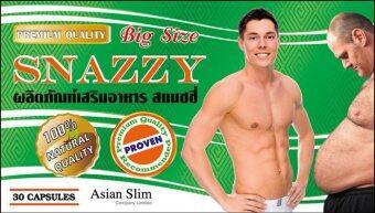 SNAZZY Big size (ผู้ชายรูปร่างใหญ่) สุดยอดอาหารเสริมลดน้ำหนัก ลดพุง หุ่นดี ไม่มีไขมัน คุณภาพพรีเมี่ยม 30แคปซูล