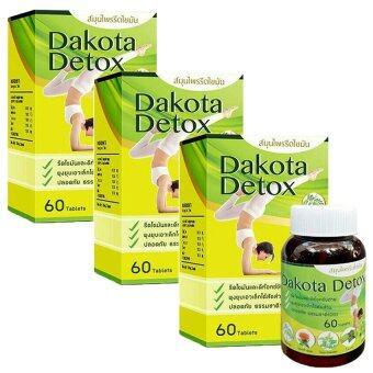 Dakota Detox ดาโกต้า ดีท็อกซ์ สมุนไพรรีดไขมัน 60 เม็ด (3 กระปุก)