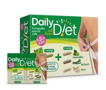 Daily Diet Block&burn เดลี่ ไดเอท สมุนไพรลดน้ำหนัก เผาผลาญไขมัน ช่วยระบาย (40 แคปซูล/10ซอง/กล่อง)