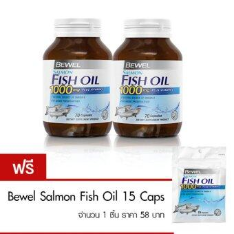 Harga Bewel Salmon Fish Oil (70CAPS) 2 ขวด ฟรี Bewel Salmon Fish Oil 15 เม็ด 1 ซอง