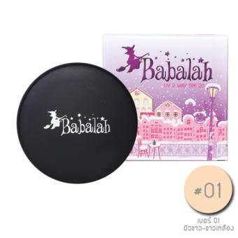 Babalah บาบาลา 2Way Cake แป้งเค็ก แป้งพัฟทูเวย์ #เบอร์ 01 ผิวขาว