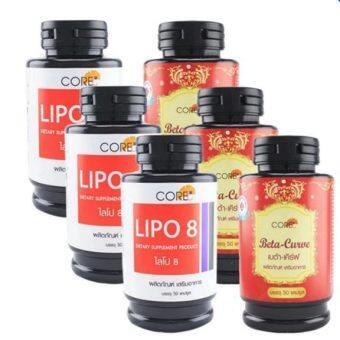 Core Lipo8 + Betacurve (50 แคปซูล/กระปุก ) 3 ชุด