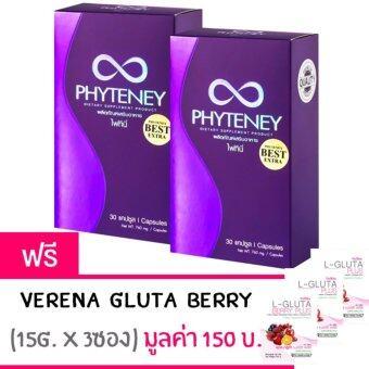 Phyteney ไฟทินี่ อาหารเสริมลดน้ำหนัก (30 แคปซูล x 2กล่อง) แถมฟรี! L-gluta Berry 1 กล่อง (15g. X 3 ซอง)