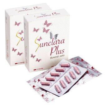 Sun Clara Plusอาหารเสริมสำหรับผู้หญิง กล่องขาว2กล่อง