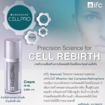 Endocare Cellpro Cream ครีมลดริ้วรอย เติมน้ำให้กับผิว