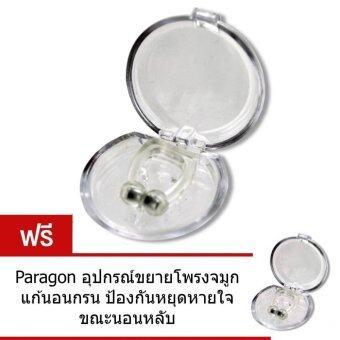 Paragon คลิปขยายโพรงจมูก แก้นอนกรน ป้องกันการหยุดหายใจขณะนอนหลับ (ซื้อ 1 แถม 1)