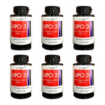 CORE Lipo 3 ไลโป 3 อาหารเสริมลดน้ำหนัก x6กระปุก (ของแท้100%)