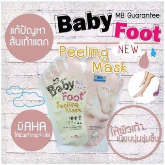 Baby Foot Mask เบบี้ ฟุท มาส์ก มาส์กเท้านุ่มเหมือนเด็ก จากเท้าที่แตก หยาบ หนา ก็จะนุ่ม ใส ใส่ส้นสูง รองเท้าแตะโชว์อย่างมั่นใจ มาสกไว้30นาที- 1 ชั่วโมง 12 ชิ้น