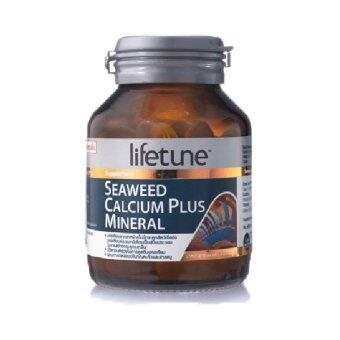 Lifetune Seaweed Calcium Plus Mineral ไลฟทูน ซีวีดแคลเซียมพลัส มิเนอรัล 1,000มก. (45แคปซูล)