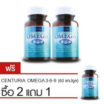 CENTURIA โอเมก้า 3-6-9 (60 แคปซูล) ซื้อ 2 แถม1