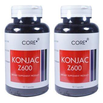 Core Konjac Z600 คอร์ คอนหยัค สารสกัดจากผงบุก ลดการดูดซึมน้ำตาล และไขมัน บรรจุ 50 แคปซูล (2 กระปุก)