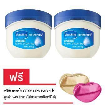 (ซื้อคู่ราคาพิเศษ! แถมฟรีกระเป๋า!) Vaseline วาสลีน ลิป เทอราพี ออริจินัล 7 กรัม