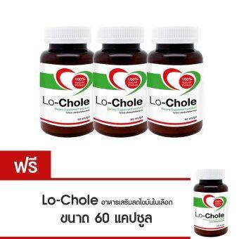 Lo-Chole อาหารเสริมลดไขมันในเลือด ( 60 แคปซูล/3 กระปุก )แถมฟรี Lochole 1 กระปุก