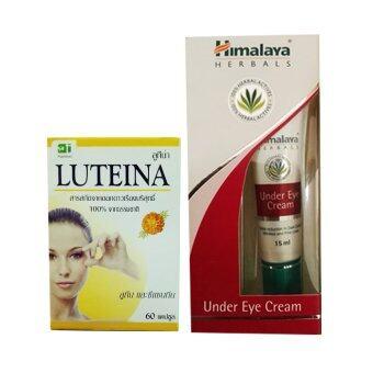 HIMALAYA HERBALS Richy Set บำรุงสายตา 1 (Luteina 60 แคปซูล*1ขวด+Himalaya Under Eye Cream 15 มล.*1 หลอด)