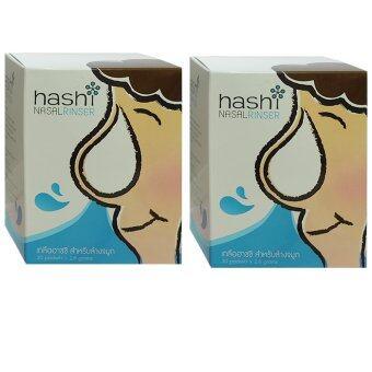 hashi เกลือฮาชชิ Hashi salt เกลือสำหรับล้างจมูก (สีฟ้า) 2.8 g 30ซอง (2 กล่อง)