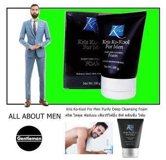 Kris Ko-Kool For Men Purify Deep Cleansing Foam โฟมล้างหน้าคังเซน สำหรัผู้ชาย คริส โคคูล ฟอร์เมน เพียวริไฟอิ้ง ดีฟ คลีนซิ่ง โฟม