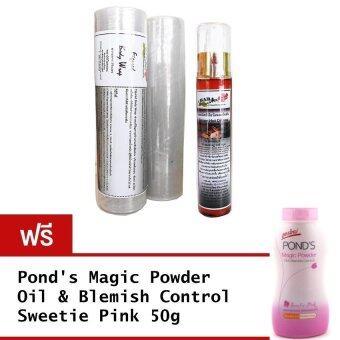 Maryong Body Warp บอดี้ แร็พ ลดเซลูไลท์ ยาว 25 เมตร+ออยส์สปาขิงร้อน ลดน้ำหนัก 100Ml. Pond's Magic Powder Oil & Blemish Control Sweetie Pink 50g. 3