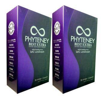 Phyteney ไฟทินี่ (โฉมใหม่) ลดน้ำหนัก หุ่นสวย ผิวใส 2 กล่อง (30 แคปซูล/กล่อง)