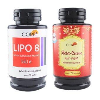 CORE Beta Curve + Core Lipo 8 Dug (50 แคปซูล/กระปุก)