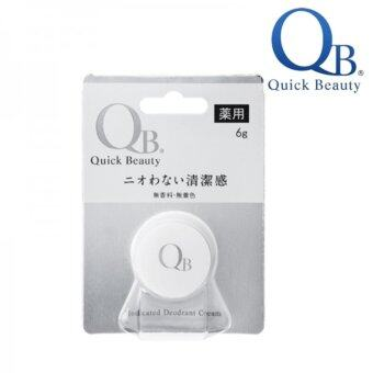 ครีมกำจัดกลิ่นตัว QB-Quick Beauty Deodorant Cream ขนาด 6 กรัม