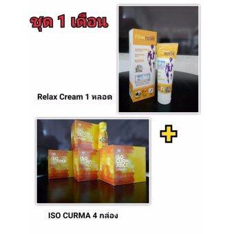 ISO CURMA JUICE & RELAX CREAM ชุดบรรเทาอาการปวดข้อ ปวดเข่า ข้อเข่าเสื่อม ไอโซ เคอร์ม่า และ รีแลกซ์ครีม