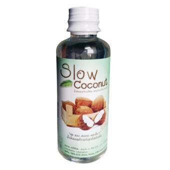 น้ำมันมะพร้าวบริสุทธิ์สกัดเย็น Slow Coconut สวนปานะ