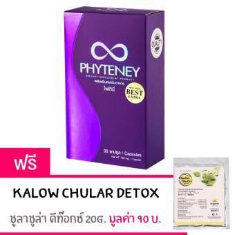 Phyteney ไฟทินี่ อาหารเสริมลดน้ำหนัก (30 แคปซูล) แถมฟรี! Kalow Chula Chular Detox 1 ซอง